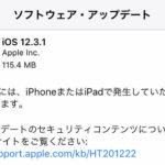 【iOS12.3.1】アップデート内容とアップデートのやり方・バグ不具合情報報告などまとめ