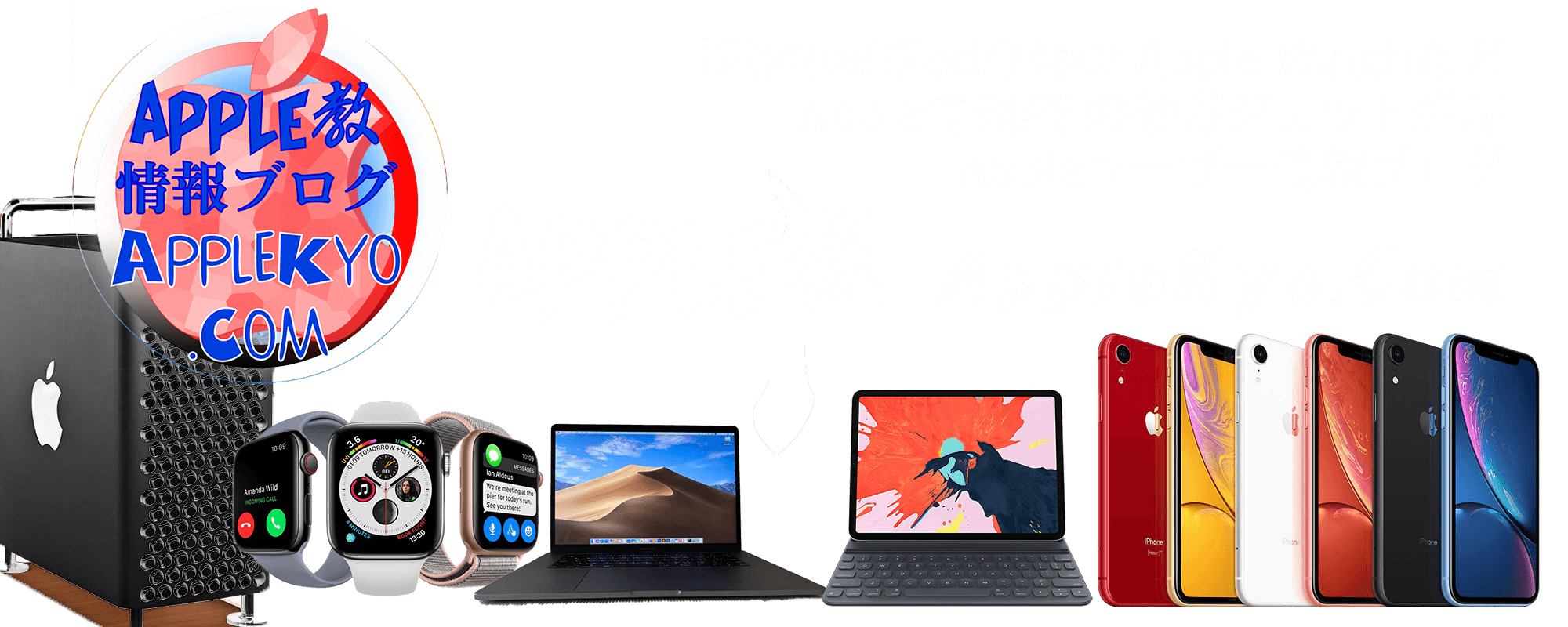Apple教ユーザー情報ブログ【AppleKyo.Com】