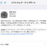 【iOS12.4リリース】アップデート内容とアップデートのやり方・バグ不具合情報報告などまとめ