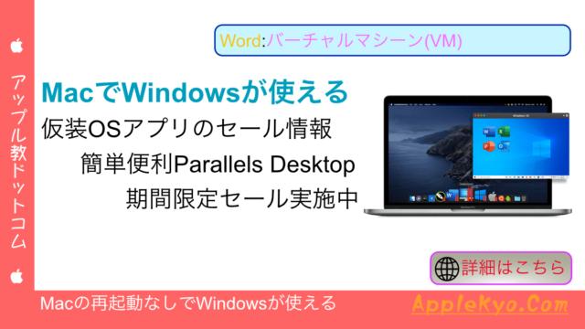 仮想マシーンアプリParallels Desktopが03月31日まで23%オフセールを実施中 購入はお早めに!
