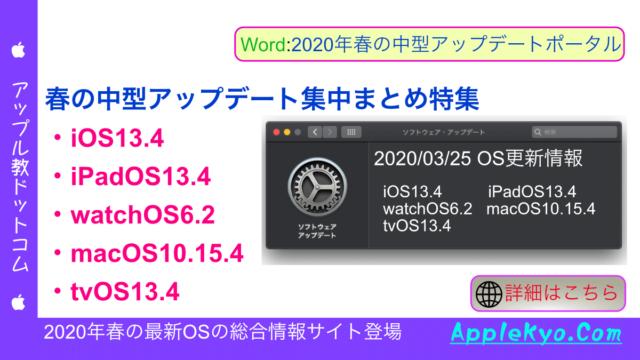 【iOS 13.4 / iPadOS 13.4 / macOS 10.15.4 / watchOS 6.2 / tvOS 13.4リリース】不具合・バグ情報などのまとめ情報ポータル