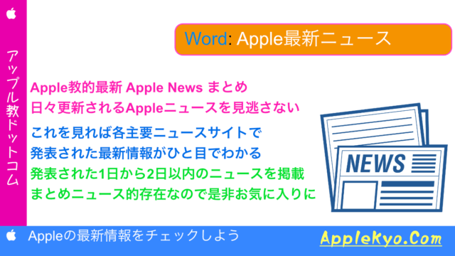 日々更新 Apple教的 Appleニュースまとめ 〜 最新主要Appleニュースサイトのまとめ情報