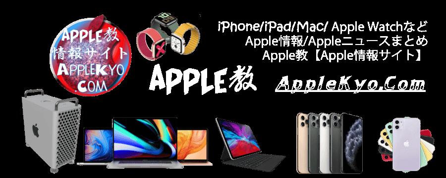 【Apple情報】Apple教 〜Appleニュース・最新情報・噂まとめ