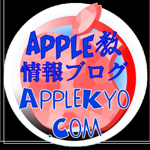 Apple教 Webmaster