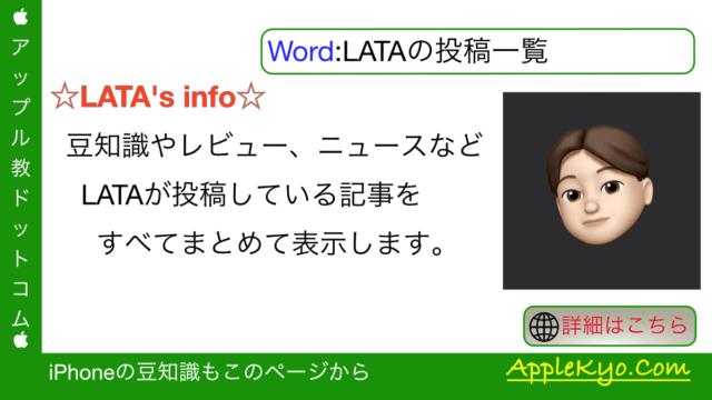 ☆LATA's info☆