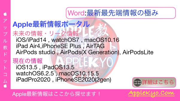 Apple最新情報(リーク噂・リリース情報まとめポータル)