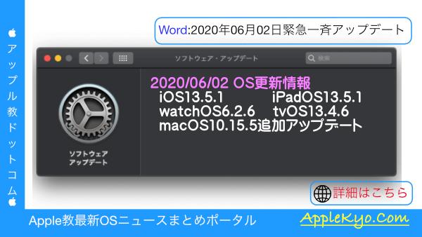 【iOS 13.5.1 / iPadOS 13.5,1 / watchOS 6.2.6 / macOS10.15.5追加アップデート / tvOS 13.4.6リリース】不具合・バグ情報などのまとめ情報ポータル