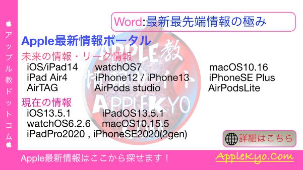 Apple最新情報(OS情報・リーク噂・リリース情報まとめポータル)