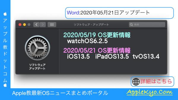 【iOS 13.5 / iPadOS 13.5 / watchOS 6.2.5 / tvOS 13.5リリース】不具合・バグ情報などのまとめ情報ポータル